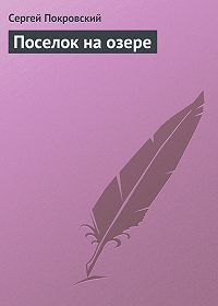 Сергей Покровский -Поселок на озере