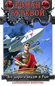 Роман  Буревой -Все дороги ведут в Рим