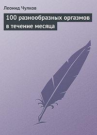 Леонид Чулков -100 разнообразных оргазмов в течение месяца
