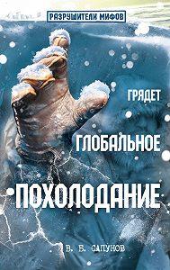Валентин Сапунов -Грядет глобальное похолодание