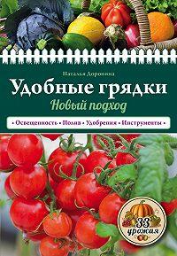Наталья Доронина -Удобные грядки. Новый подход