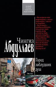 Чингиз Абдуллаев -Город заблудших душ