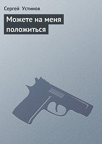Сергей Устинов - Можете на меня положиться