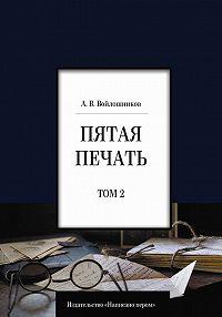 Александр А. Войлошников -Пятая печать. Том 2