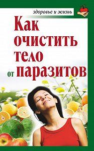 Александра Крапивина -Как очистить тело от паразитов