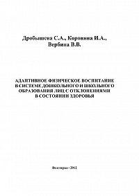 Ирина Коровина -Адаптивное физическое воспитание в системе дошкольного и школьного образования лиц с отклонениями в состоянии здоровья