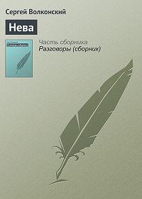Сергей Волконский -Нева