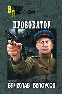 Вячеслав Белоусов -Провокатор