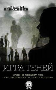 Оксана Алексеева -Игра Теней