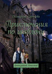 Екатерина Сарычева -Приключения пошаблону
