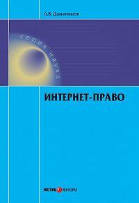 Алексей Даниленков - Интернет-право