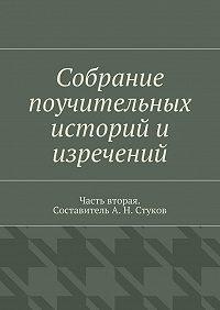 А. Стуков -Собрание поучительных историй и изречений. Часть вторая