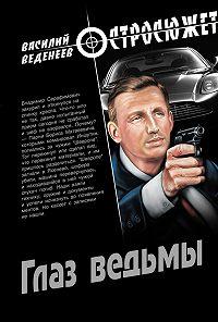Василий Веденеев -Глаз ведьмы