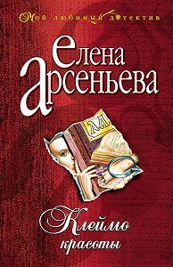 Елена Арсеньева - Клеймо красоты