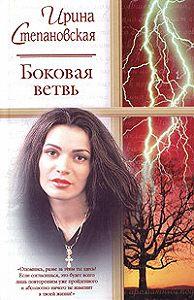Ирина Степановская - Боковая ветвь