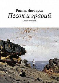 Владимир Корчагин -Песок и гравий. Сборник стихов