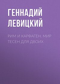 Геннадий Левицкий -Рим и Карфаген. Мир тесен для двоих