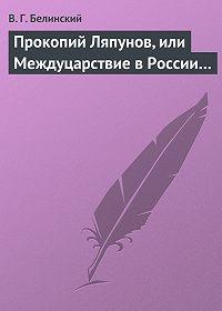 В. Г. Белинский - Прокопий Ляпунов, или Междуцарствие в России…