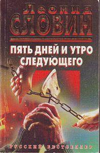 Леонид Словин - Пять дней и утро следующего
