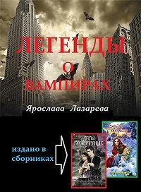 Ярослава Лазарева - Легенды о вампирах