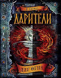 Екатерина Соболь -Дар огня