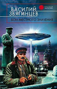 Василий Звягинцев -Бои местного значения
