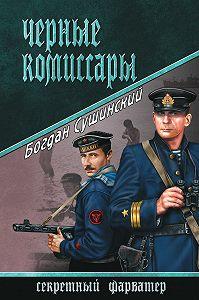 Богдан Сушинский - Черные комиссары