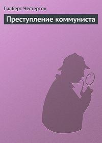 Гилберт Честертон -Преступление коммуниста