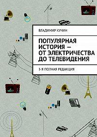 Владимир Кучин -Популярная история – от электричества до телевидения