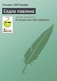 Татьяна 100 Рожева -Седло павлина