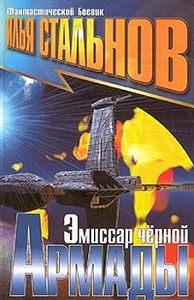 Илья Стальнов -Эмиссар Черной Армады