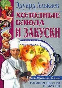 Эдуард Николаевич Алькаев -Холодные блюда и закуски