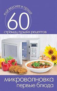 С. П. Кашин -Микроволновка. Первые блюда