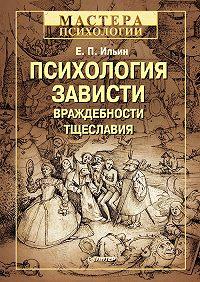 Е. П. Ильин - Психология зависти, враждебности, тщеславия