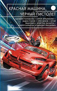 Сергей Лукьяненко -Красная машина, черный пистолет (сборник)