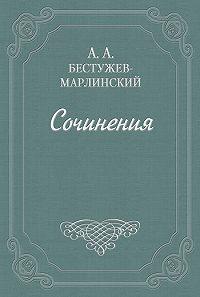 Александр Бестужев-Марлинский -«Эсфирь», трагедия из священного писания...