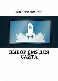 Алексей Номейн -Выбор CMS для сайта