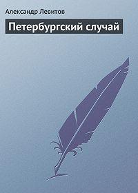 Александр Левитов -Петербургский случай