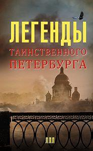 Леонид Мацих -Легенды таинственного Петербурга