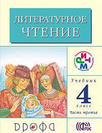 Галина Грехнёва -Литературное чтение.4 класс. В 3 частях. Часть 3: Учебник