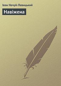 Іван Нечуй-Левицький -Навіжена