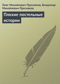 Владимир Пресняков -Плохие постельные истории