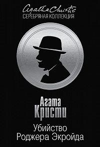 Агата Кристи -Убийство Роджера Экройда