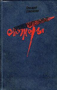 Геннадий Семенихин -Прощай ринг