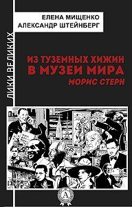 Александр Штейнберг -Из туземных хижин в музеи мира. Морис Стерн