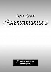 Сергей Ерохин -Альтернатива. Пародии, отклики, подражания