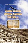 Х.-М. Хашаев -Законы вольных обществ Дагестана XVII–XIX вв.