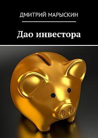 Дмитрий Марыскин -Дао инвестора