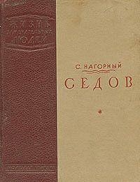 Семен Нагорный -Седов