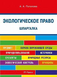 А. Потапова -Шпаргалка по экологическому праву. Учебное пособие